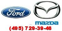 Запчасти для Ford и Mazda